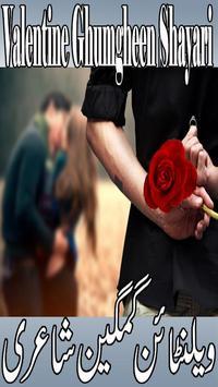 Valentine Ghumgheen Shayari poster