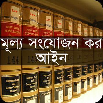 মূল্য সংযোজন কর আইন, ১৯৯১ screenshot 1