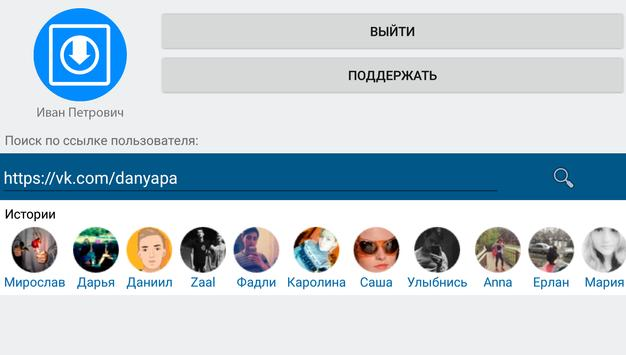 Скачать истории вконтакте анонимно - StorySaverVK apk screenshot