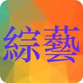 綜藝節目- 花樣姐姐 icon