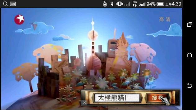綜藝節目- 花樣姐姐 screenshot 1