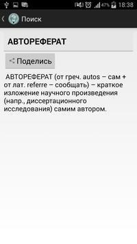 Психологический словарь screenshot 1