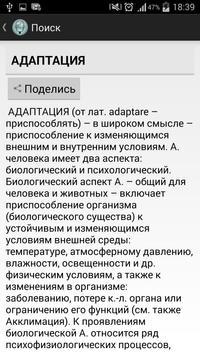 Психологический словарь screenshot 2