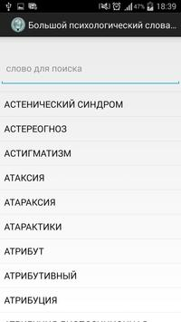 Психологический словарь screenshot 4