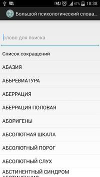 Психологический словарь screenshot 8