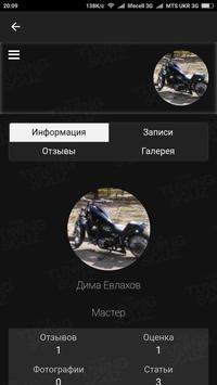 ТюнингСоюз apk screenshot