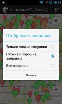 Контроль АЗС (Москва) screenshot 1