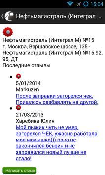 Контроль АЗС (Москва) screenshot 2