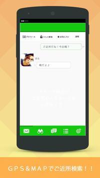 liveなトーク screenshot 1