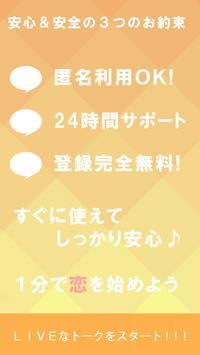 liveなトーク screenshot 2