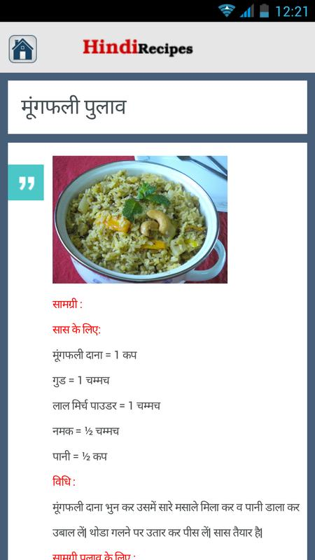 Veg recipes in hindi apk download free lifestyle app for android veg recipes in hindi poster veg recipes in hindi apk screenshot forumfinder