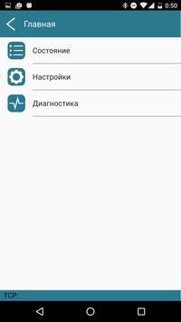 МТ-мобильный конфигуратор screenshot 4
