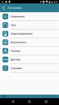 МТ-мобильный конфигуратор screenshot 6