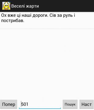 Веселі жарти apk screenshot