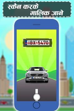 स्कैन करके मालिक जाने : Vehicle Information screenshot 1