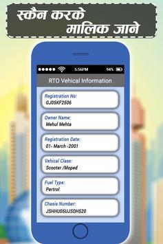 स्कैन करके मालिक जाने : Vehicle Information screenshot 2