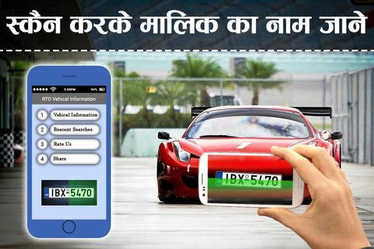 स्कैन करके मालिक जाने : Vehicle Information screenshot 3