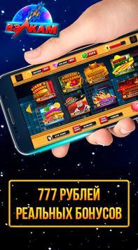 Игровые слоты 777 poster