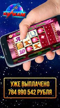 Игровые слоты 777 screenshot 2