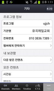 유곡제일교회 apk screenshot