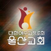 울산교회 icon