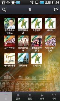 울산교회 poster