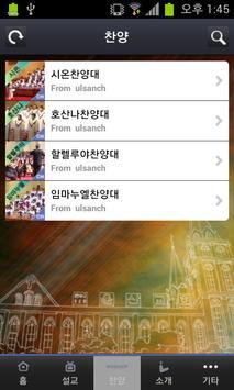 울산교회 screenshot 1