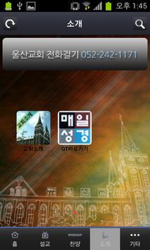 울산교회 screenshot 2