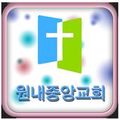 원내중앙교회 icon