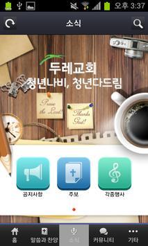 청년두레 screenshot 2