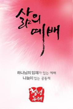 청년두레 poster