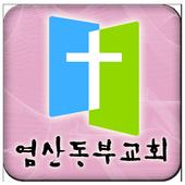 염산동부교회 icon