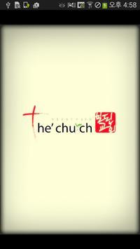 복된 교회 poster