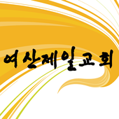 여산제일교회 icon