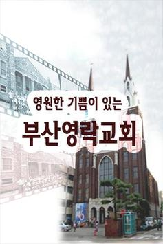 부산영락교회 apk screenshot