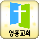 영흥교회 icon