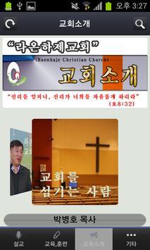 라온하제교회 apk screenshot