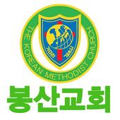 봉산감리교회 icon