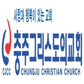 충주그리스도의교회 icon