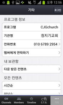 청지기교회 apk screenshot