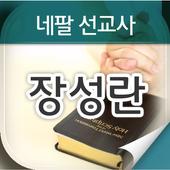 장성란선교사 icon