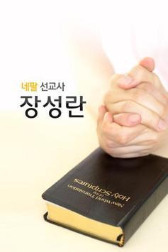 장성란선교사 poster