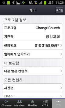 창리교회 screenshot 1
