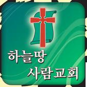 하늘땅사람교회 icon