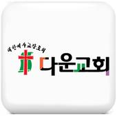광주다운교회 icon
