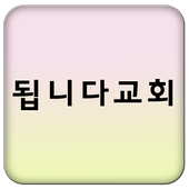 됩니다교회 icon