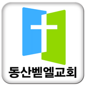 동산벧엘교회 icon