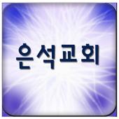 대구은석교회 icon