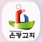 은광성결교회 icon