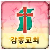 감동교회 icon